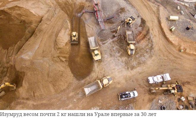 Обнаружено одно из крупнейших в мире месторождений золота и серебра