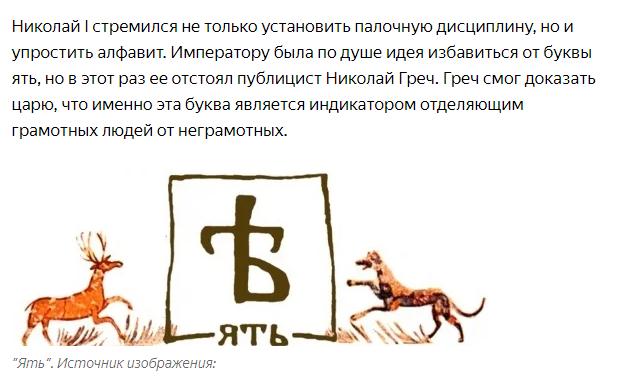 Куда из русского языка пропала буква «Ѣ»?