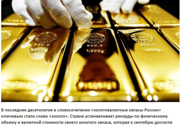 Золотой запас. Что выиграла Россия, пополняя свои резервы драгметаллом вместо долларов?
