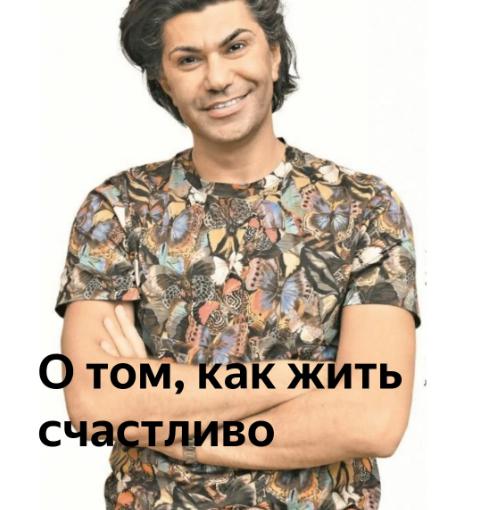 Как быть счастливым Николай Цицкаридзе