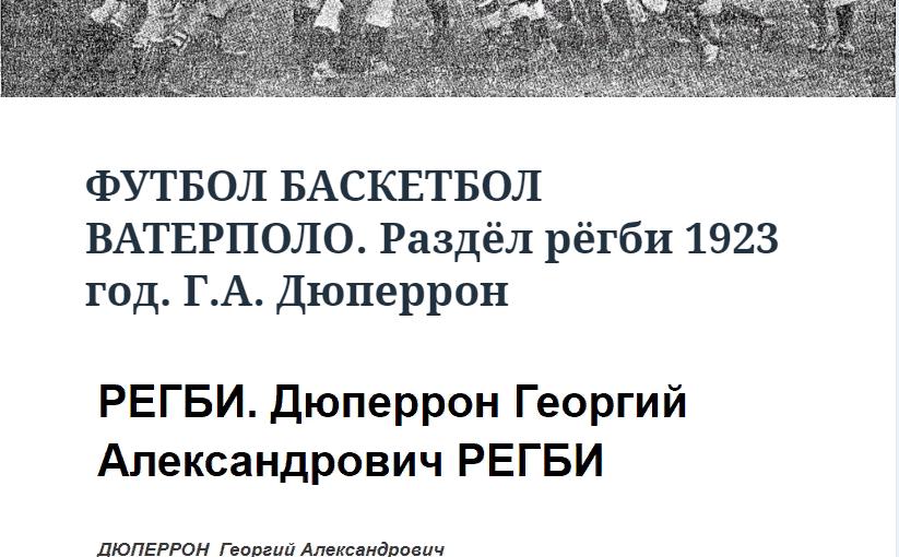 Почему надо проводить игры сборной России по регби в городе на Неве?