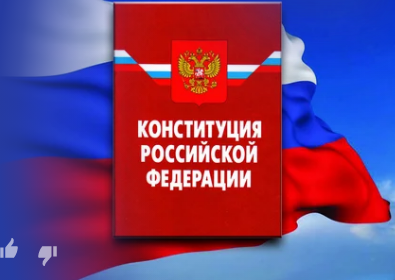 1 июля голосование по поправкам в Конституцию России. Все на голосование.