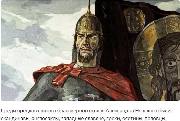 Кем был Александр Невский по национальности