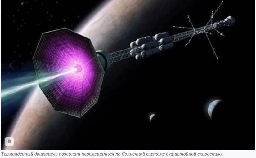 Женщина-физик разработала двигатель, который разгонит космический корабль почти до 2 миллионов километров в час До Марса на таком корабле — 30 часов лету – меньше, чем на поезде от Москвы до Крыма   Читайте на WWW.KP.RU: https://www.kp.ru/daily/27234/4361400/