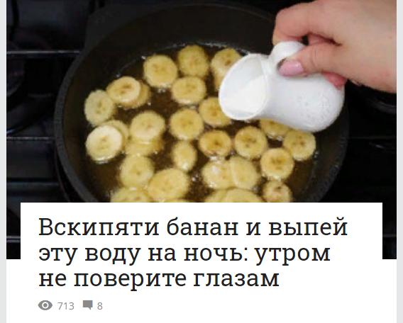 Что будет, если вскипятить банан с корицей и выпить эту воду на ночь, перед сном?