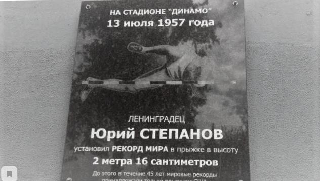 Прыжок натот свет. Трагическая история рекордсмена мира изЛенинграда
